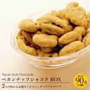 【あす楽】ペカンナッツショコラ 90g ボックス(キャラメル/ココア)[熨斗不可][rz][夏季冷蔵便][プチギフト ピー…