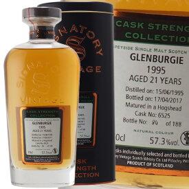 シグナトリー グレンバーギ 1995 21年 57.3% スペイサイド シングルモルト スコッチ ウイスキー