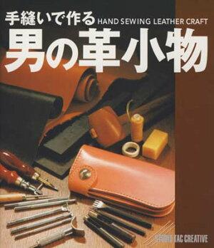 手縫いで作る男の革小物