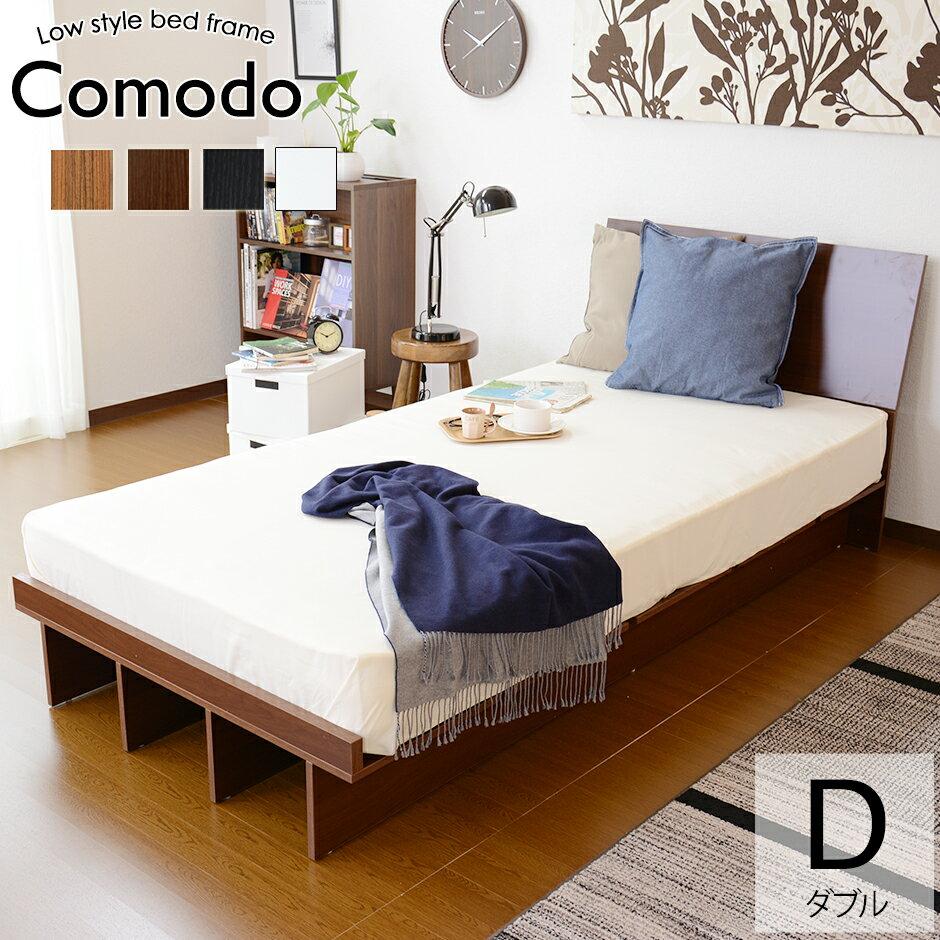ベッド ローベッド フロアベッド ダブルサイズ すのこベッド フロアベッド ベッドフレーム ダブルサイズ ダブル コモドD KIC ドリス