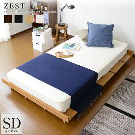 ベッド ベッドフレーム ロータイプ すのこベッド マットレス対応 セミダブル モダン セミダブルベッド フレーム ベット ベットフレーム ゼストSD KIC ドリス