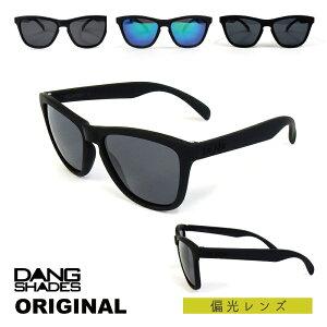 DANG SHADES (ダン・シェイディーズ) ORIGINAL //偏光レンズ (オリジナル) サングラス ケース 付属 アウトドア ユニセックス メンズ レディース キャンプ ウィンター スポーツ スノボ スキー 紫外