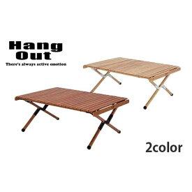 木製 ロールトップテーブル HangOut アペロ ウッド ローテーブル APR-H400 2カラ―(100cm×70cm×高さ40cm) 収納バッグ付 ロールテーブル ロールアップテーブル 分解 折りたたみ コンパクト 持ち運び アウトドア テーブル キャンプ ハングアウト