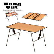 HangOut(ハングアウト)CrankMultiTableクランクマルチテーブルアウトドア用品キャンプグッズテントファニチャーサイト組み合わせ重ねて使える家具木製ナチュラルソロ家族ファミリー