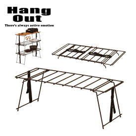 HangOut (ハングアウト) Crank Stacking Rack (Iron) クランク スタッキング ラック アイロン アウトドア 用品 キャンプ グッズ テント ファニチャー 重ねる スタック 組み合わせ 家具 ファミリー
