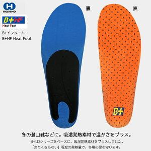 HOSHINO(ホシノ)B+インソール B+HF Heat Foot 冬 登山靴 吸湿発熱素材 温かい 中敷 おすすめ ウィンター スポーツ サポーター レディース メンズ 靴 シューズ