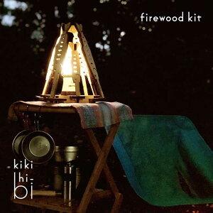 kikihi-bi kikihibi キキヒビ firewood kit ファイヤーウッドキット 焚き火 焚き付け用薪 キャンプ アウトドア インテリア ランプシェード 着火剤付 ランタンシェード 間接照明