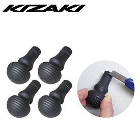 KIZAKI キザキ 交換用 先ゴム オールラウンドタイプ 4個セット ウォーキング ノルディック ノルディックウォーキング 登山 AAK-F007