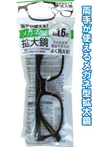 【まとめ買い=12個単位】メガネ型拡大鏡(1.6倍) アソート(色柄ある場合) 29-677(se2e101)