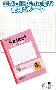 【まとめ買い=注文単位10個】学習帳EH-5P方眼罫5ミリ・ピンク 31-389(se2b636)