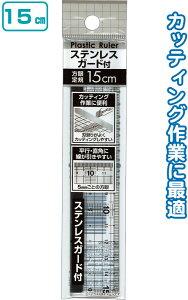 【まとめ買い=注文単位12個】カッティングに便利!ステンレスガード付方眼定規15cm 32-060(se2b739)