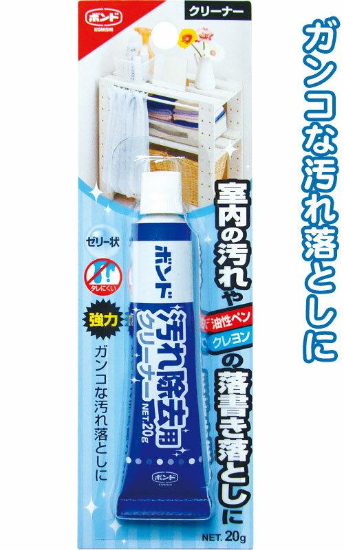 【まとめ買い=注文単位12個】コニシ 室内・落書き汚れ除去クリーナー20g日本製 32-721(se2b968)
