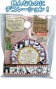 【まとめ買い=注文単位12個】マスキング紙テープ15mm×8m(トラベル・パリ) 32-833(se2c030)