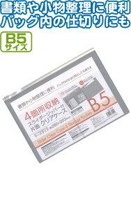 【まとめ買い=注文単位12個】4箇所収納 スライダージッパー付片面クリアケース B5 アソート(色柄ある場合)33-252(se2e357)