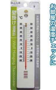 【まとめ買い=12個単位】壁掛け温度計(フック穴付) アソート(色柄ある場合) 35-021(se2e164)