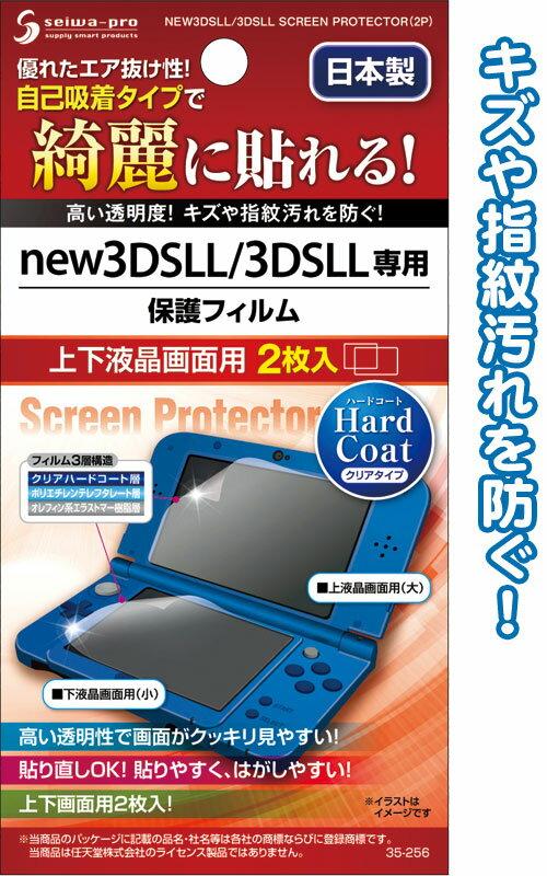 【まとめ買い=注文単位12個】new3DSLL/3DSLLハードコートフィルム上下2枚入日本製 35-256(se2c133)