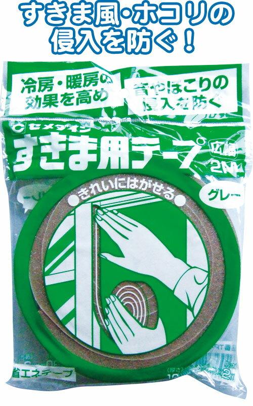 【まとめ買い=注文単位20個】セメダイン 隙間テープグレー広幅30 2M 日本製 TP786 35-275(se2c142)
