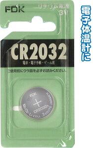 【まとめ買い=注文単位5個】FDK リチウムコイン電池CR2032 C(B)FS 36-310(se2c170)