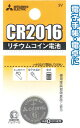 「tc10」【まとめ買い=注文単位10個】三菱 リチウムコイン電池CR2016G 49K015 36-314(se2c174)