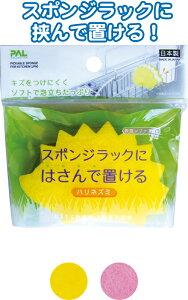 【まとめ買い=注文単位12個】スポンジラックに挟んで置けるキッチンスポンジ日本製 アソート(色おまかせ)39-260(se2c328)