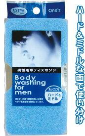 【まとめ買い=注文単位12個】男性用ボディスポンジ 40-356(se2a401)