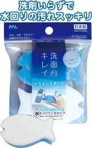 【まとめ買い=注文単位12個】洗面台キレイ!メラミンスポンジさかな2個入日本製 43-227(se2c450)