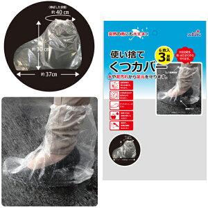 【まとめ買い=6個単位】使い捨て靴カバー3足組227-44(su3a037)