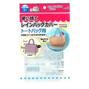 【まとめ買い=12個単位】使い捨てレインバッグカバー3P(トートバッグ用)227-46(su3a073)