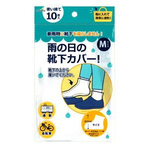 【まとめ買い=12個単位】使い捨て雨の日の靴下カバーM(10枚入)227-57(su3a039)