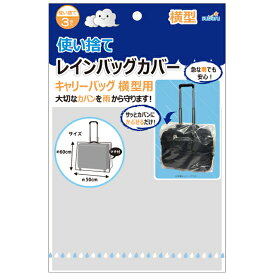 使い捨てレインバッグカバー3P(キャリーバッグ横型用) 227-59 8点迄メール便OK(su3a773)
