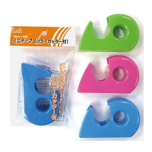 【まとめ買い=12個単位】ミニテープ(カラーカッター付)18mm×20m アソート(色おまかせ) 404-24(su3a328)