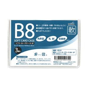 【まとめ買い=12個単位】ソフトカードケースB8・3P 435-01(su3a297)