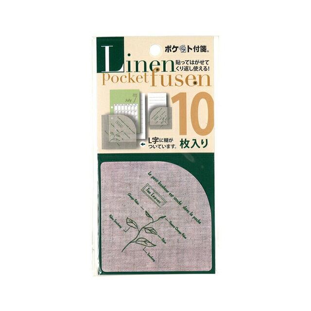 【在庫限り】【まとめ買い=12個単位】リネンポケット付箋 リーフ 10P 9S-243(su3a368)