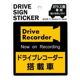 【まとめ買い=12個単位】ドライブステッカー ドライブレコーダー 角 LI-2012(su3a155)
