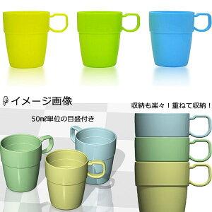【日用雑貨・日本製グッズ】メジャーリングマグ 1P(電子レンジ対応マグカップ・耐熱カップ) 1-12022-13(iw0a059)