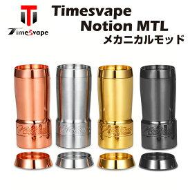 【送料無料 あす楽】Timesvape Notion MTL Mechanical Mod メカニカル チューブ モッド 電子たばこ 電子タバコ Vape タイムスベイプ ノーション