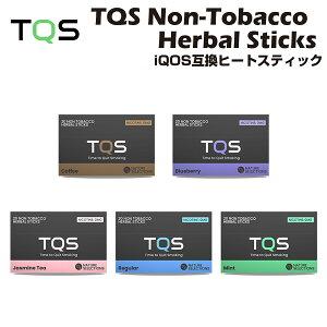 TQS Non-Tobacco Herbal Stick ノンタバコ ハーバル スティック 20本入 茶葉使用 加熱式たばこ 電子タバコ アイコス タールなし タール0 ニコチンレス ニコレス