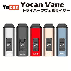 Yocan Vane ドライハーブ ヴェポライザー 1100mAh 内蔵バッテリー セラミックチャンバー 小型 加熱式タバコ 電子タバコ 葉タバコ シャグ べポライザー