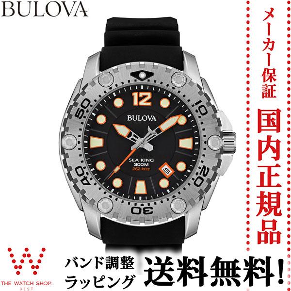 ブローバショッピングローン無金利対象品ブローバ[BULOVA]SEA KING[シーキング] 96B228 ラバーバンド【腕時計 時計】【ギフト プレゼント】