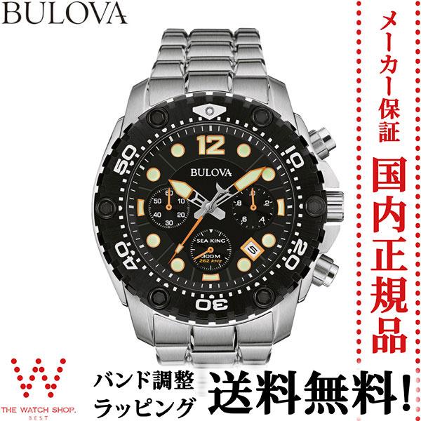ブローバショッピングローン無金利対象品ブローバ[BULOVA]SEA KING[シーキング] 98B244【腕時計 時計】【ギフト プレゼント】