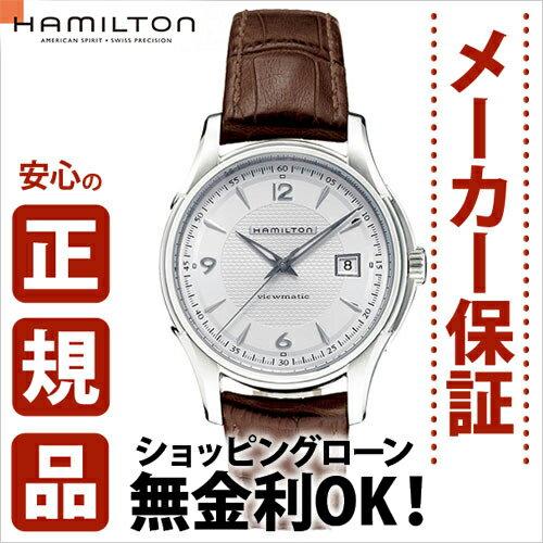 ≪2,000円OFFクーポン!≫ハミルトン ショッピングローン無金利対象品ハミルトン[Hamilton] ジャズマスター ビューマチック H32515555 メンズ腕時計 レザーバンド【腕時計 時計】【ギフト プレゼント】