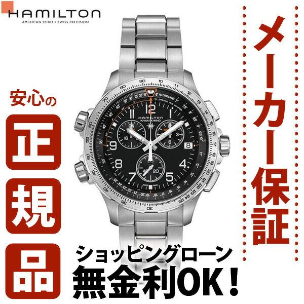 ≪3,000円OFFクーポン対象≫ハミルトンショッピングローン無金利対象品ハミルトン[Hamilton] カーキ X-ウインド GMT H77912135 メンズ腕時計 【腕時計 時計】【ギフト プレゼント】【あす楽】