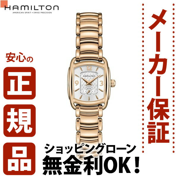 ≪枚数限定≫2,000円OFFクーポンハミルトンショッピングローン無金利対象品ハミルトン[Hamilton] アメリカンクラシック バグリー H12341155 レディース腕時計 【腕時計 時計】【ギフト プレゼント】