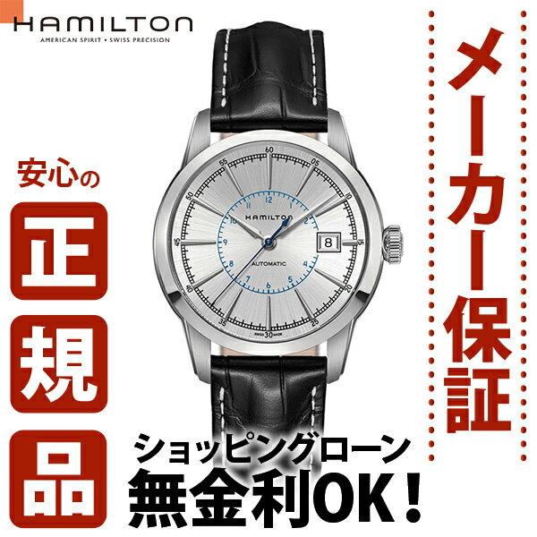 ≪枚数限定≫2,000円OFFクーポンハミルトン ショッピングローン無金利対象品ハミルトン[Hamilton] アメリカンクラシック レイルロード オート H40555781 メンズ腕時計 【腕時計 時計】【ギフト プレゼント】