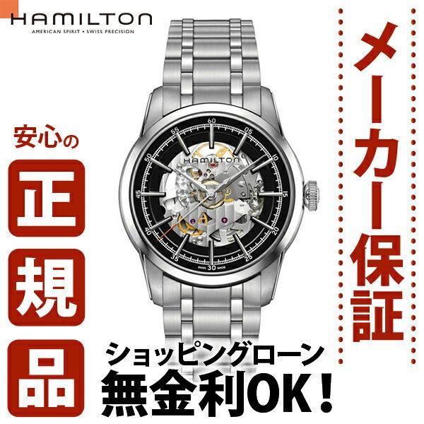 ≪枚数限定≫2,000円OFFクーポンハミルトン ショッピングローン無金利対象品ハミルトン[Hamilton] アメリカンクラシック レイルロード スケルトン H40655131 メンズ腕時計 【腕時計 時計】【ギフト プレゼント】