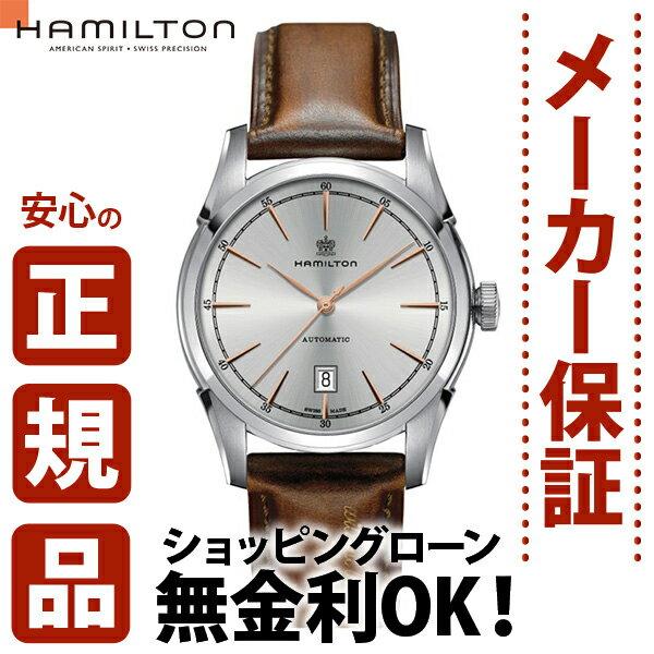 ≪枚数限定≫2,000円OFFクーポンハミルトン ショッピングローン無金利対象品ハミルトン[Hamilton] アメリカンクラシック スピリットオブリバティ H42415551 メンズ腕時計 【腕時計 時計】【ギフト プレゼント】