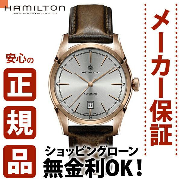 ≪枚数限定≫2,000円OFFクーポンハミルトン ショッピングローン無金利対象品ハミルトン[Hamilton] アメリカンクラシック スピリットオブリバティ H42445551 メンズ腕時計 【腕時計 時計】【ギフト プレゼント】
