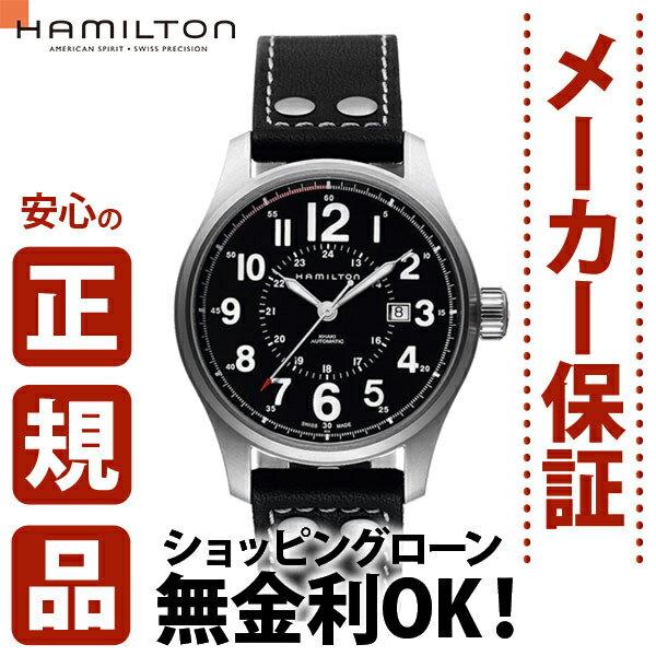 ≪1,000円OFFクーポン!!≫ハミルトン ショッピングローン無金利対象品ハミルトン[Hamilton] カーキフィールド カーキオフィサー オート H70615733 メンズ腕時計 【腕時計 時計】【ギフト プレゼント】