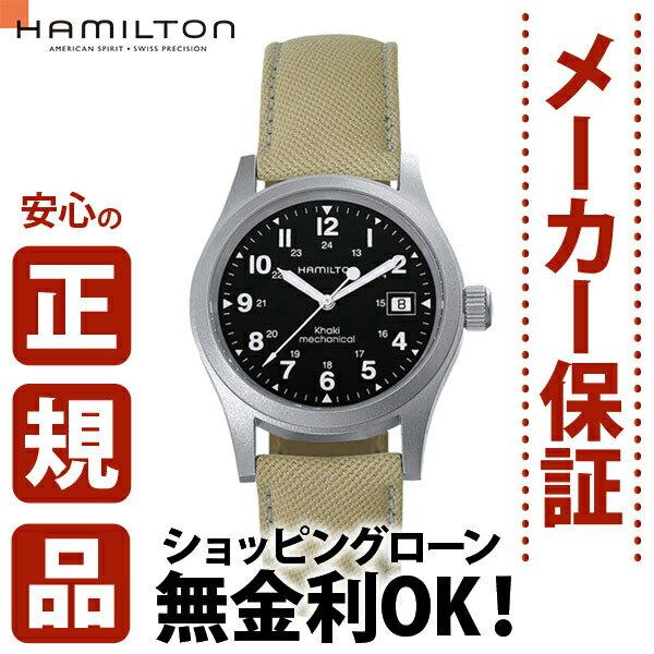 ハミルトン ショッピングローン無金利対象品ハミルトン[Hamilton] カーキフィールド メカ H69419933 メンズ腕時計 【腕時計 時計】【ギフト プレゼント】