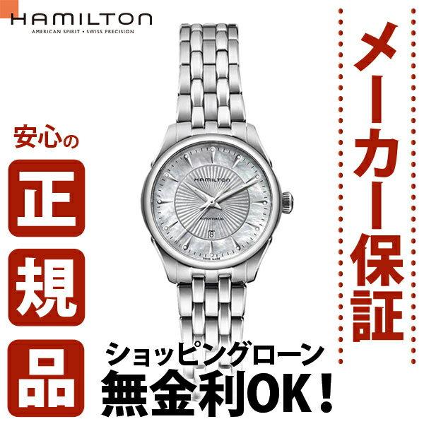 ≪2,000円OFFクーポン!≫ハミルトン ショッピングローン無金利対象品ハミルトン[Hamilton] ジャズマスター レディ オート H42215111 レディース腕時計 【腕時計 時計】【ギフト プレゼント】